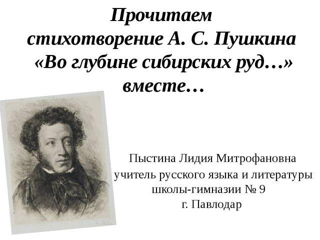 Прочитаем стихотворение А. С. Пушкина «Во глубине сибирских руд…» вместе… Пыс...