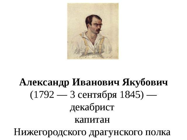Александр Иванович Якубович (1792—3сентября1845)—декабрист капитанН...