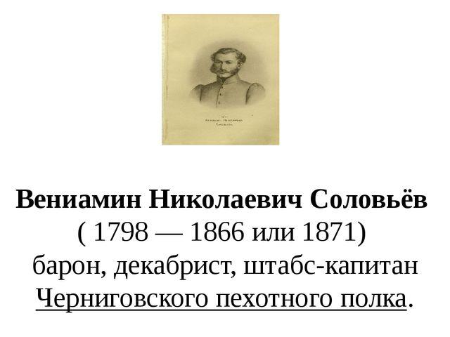 Вениамин Николаевич Соловьёв ( 1798 — 1866 или 1871) барон, декабрист,шта...