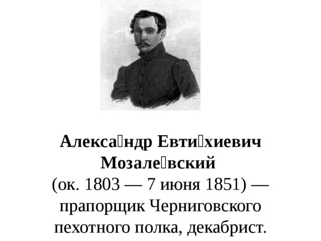 Алекса́ндр Евти́хиевич Мозале́вский (ок. 1803— 7 июня 1851)— прапорщик Че...