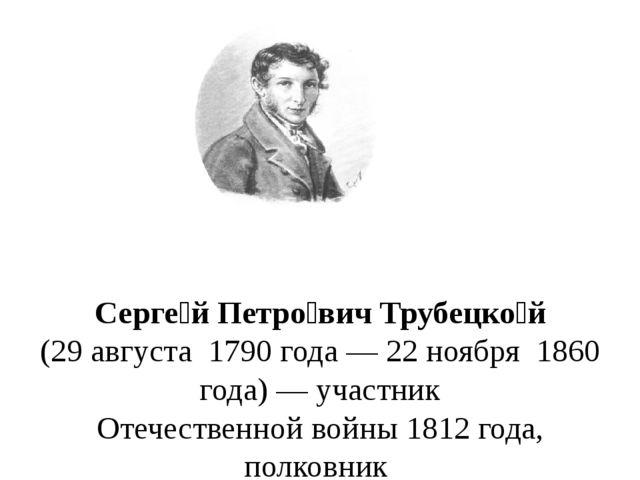 Серге́й Петро́вич Трубецко́й (29августа1790года—22ноября1860года...