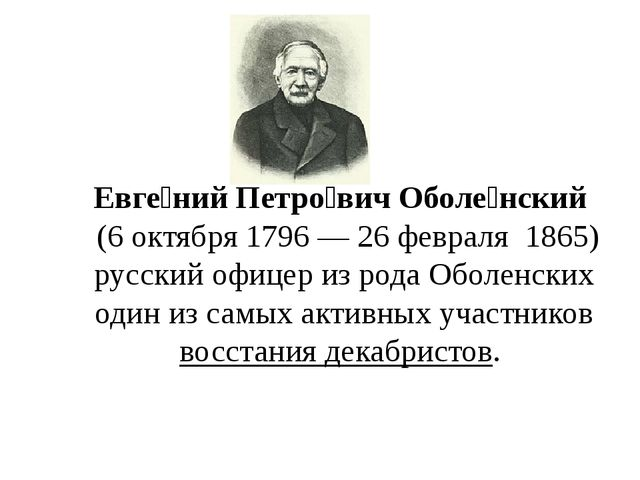 Евге́ний Петро́вич Оболе́нский (6октября1796—26февраля1865) русски...