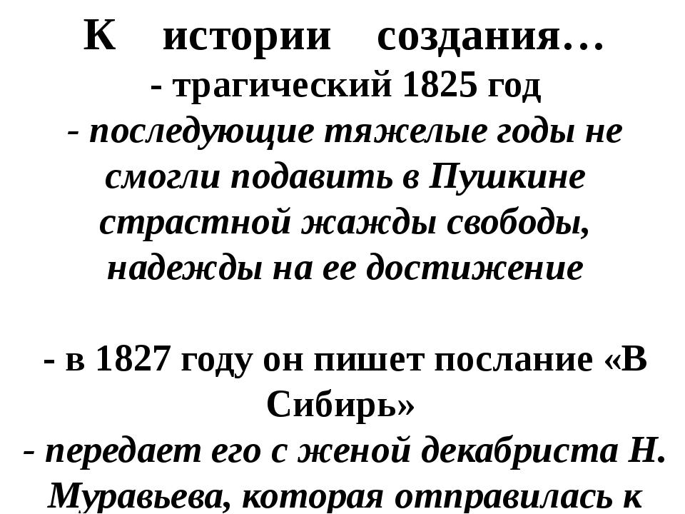 К истории создания… - трагический 1825 год - последующие тяжелые годы не смог...