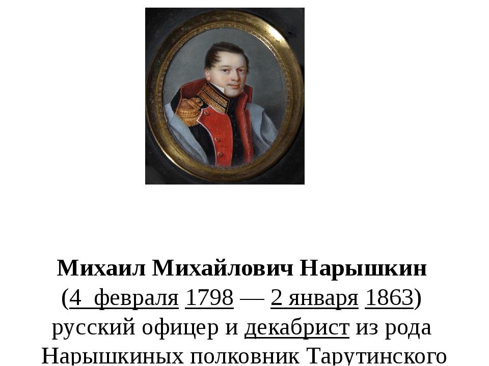 Михаил Михайлович Нарышкин (4февраля1798—2 января1863) русский офице...