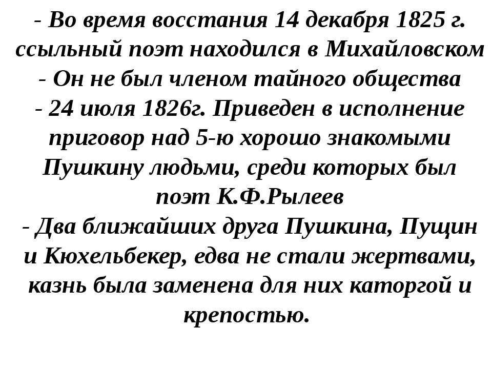 - Во время восстания 14 декабря 1825 г. ссыльный поэт находился в Михайловско...
