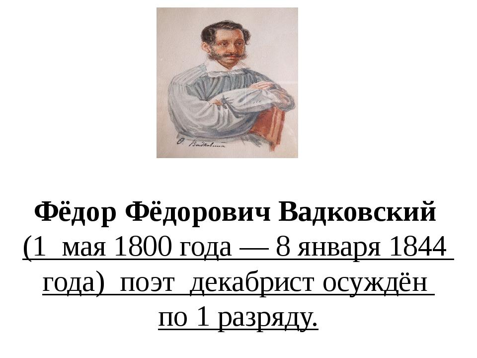 Фёдор Фёдорович Вадковский (1мая1800года—8 января1844года) поэт д...
