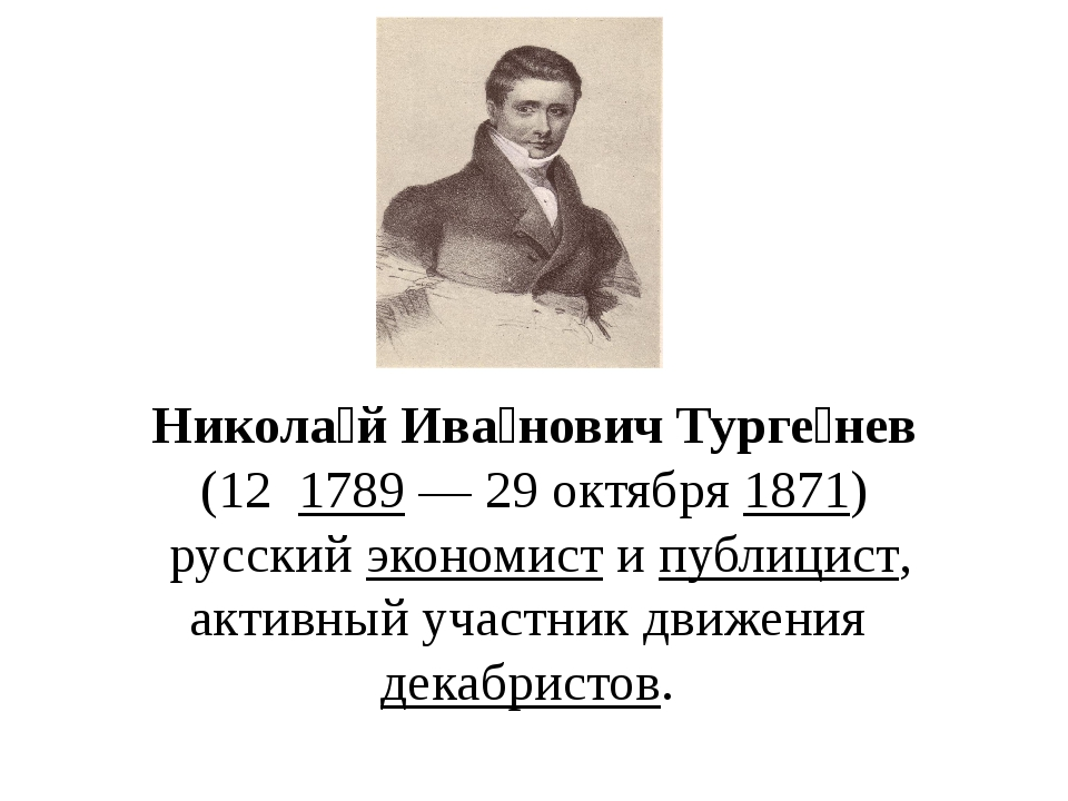 Никола́й Ива́нович Турге́нев (121789—29октября1871) русскийэкономис...