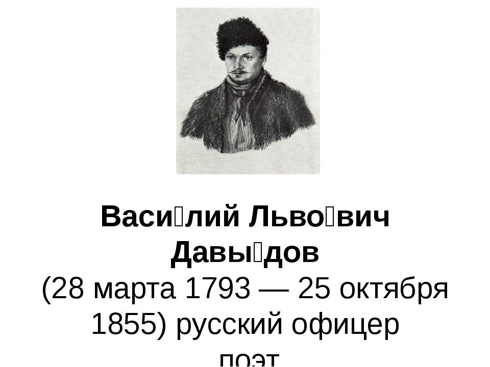 Васи́лий Льво́вич Давы́дов (28 марта1793—25 октября1855) русский офицер...