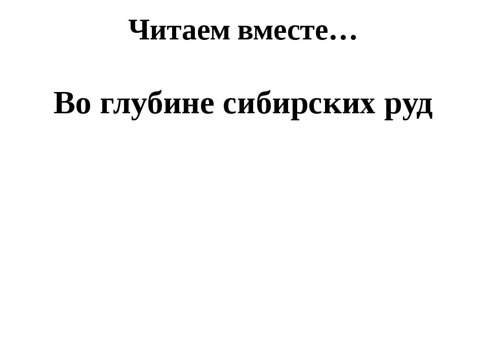 Читаем вместе… Во глубине сибирских руд