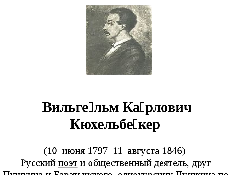 Вильге́льм Ка́рлович Кюхельбе́кер (10июня179711августа1846) Русский...