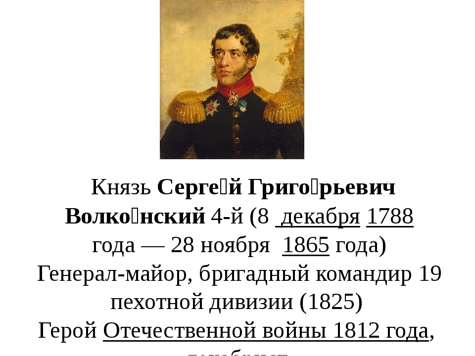 КнязьСерге́й Григо́рьевич Волко́нский4-й (8декабря1788года—28ноября...