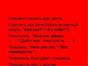 """Поприветствовать друг друга; Спросить, как дела(Задать встречный вопрос-""""And"""