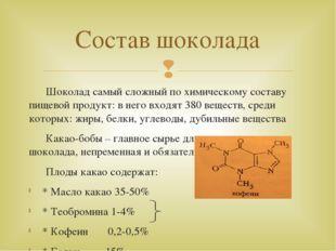 Состав шоколада Шоколад самый сложный по химическому составу пищевой продукт: