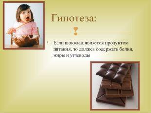 Если шоколад является продуктом питания, то должен содержать белки, жиры и уг