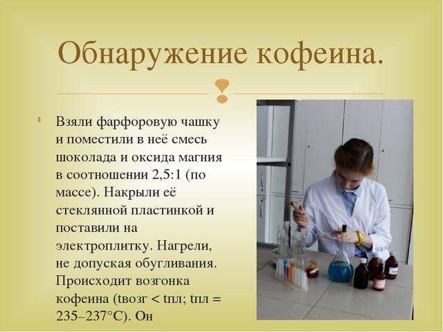 Взяли фарфоровую чашку и поместили в неё смесь шоколада и оксида магния в соо...