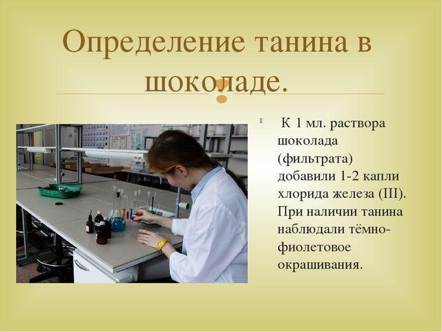 К 1 мл. раствора шоколада (фильтрата) добавили 1-2 капли хлорида железа (III...