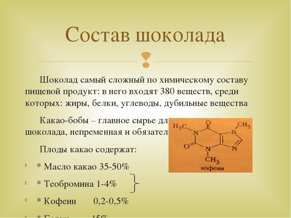 Состав шоколада Шоколад самый сложный по химическому составу пищевой продукт:...