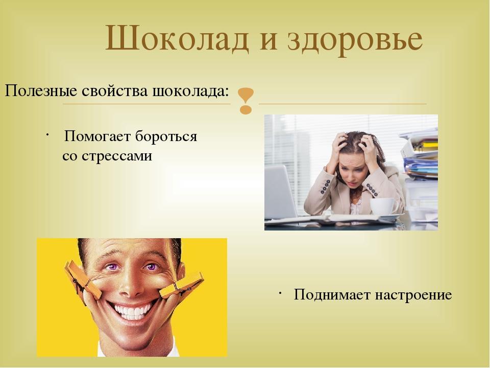 Шоколад и здоровье Помогает бороться со стрессами Поднимает настроение Полезн...