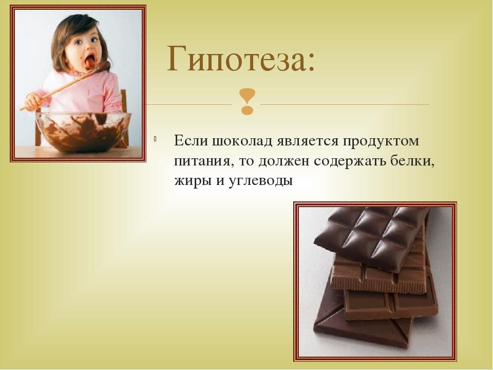 Если шоколад является продуктом питания, то должен содержать белки, жиры и уг...