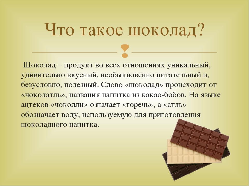 Шоколад – продукт во всех отношениях уникальный, удивительно вкусный, необык...