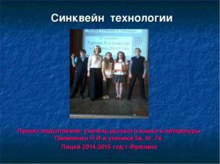 Синквейн технологии Проект подготовили: учитель русского языка и литературы