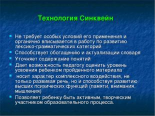 Технология Синквейн Не требует особых условий его применения и органично впис