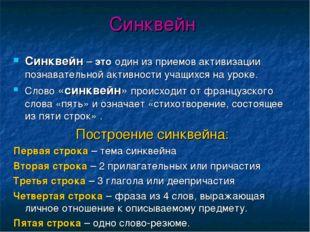 Синквейн Синквейн–этоодин из приемов активизации познавательной активности