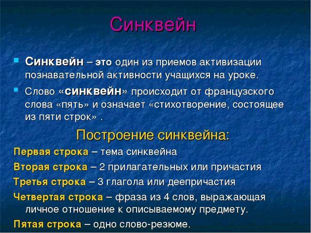 Синквейн Синквейн–этоодин из приемов активизации познавательной активности...