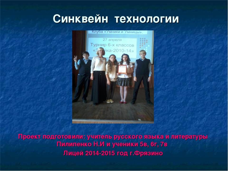 Синквейн технологии Проект подготовили: учитель русского языка и литературы...