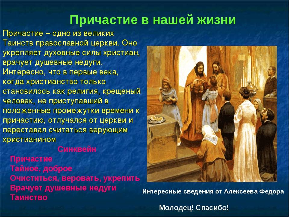 Причастие – одно из великих Таинств православной церкви. Оно укрепляет духовн...