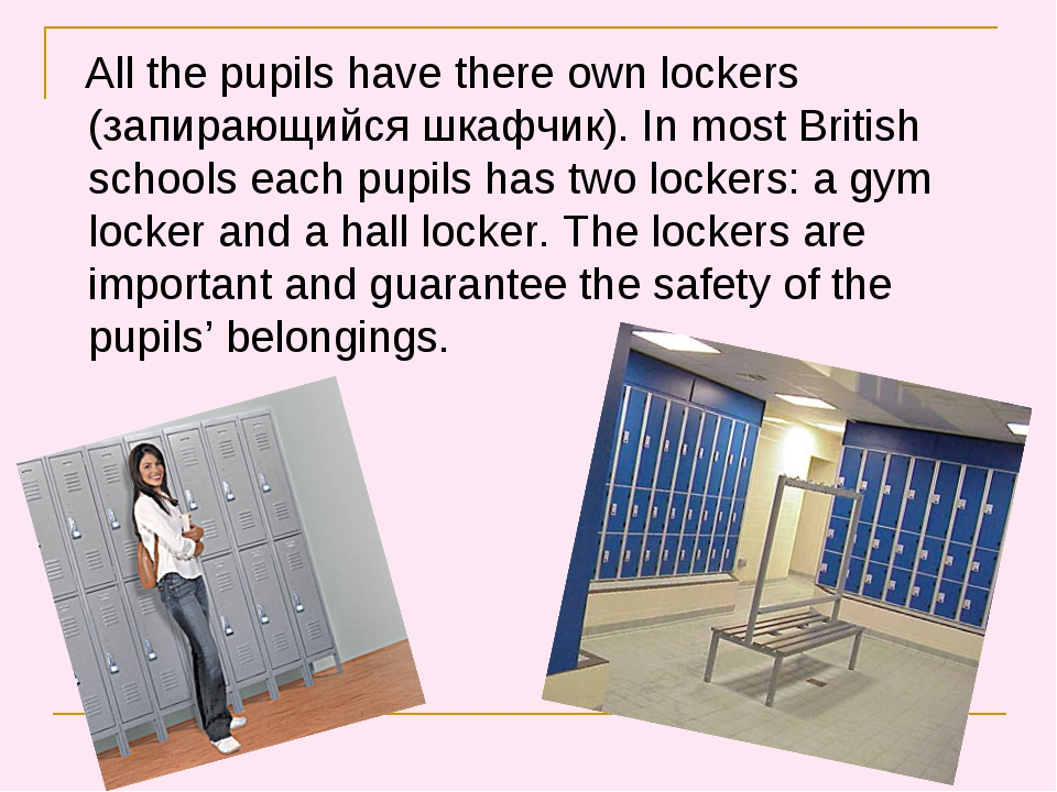 All the pupils have there own lockers (запирающийся шкафчик). In most Britis...