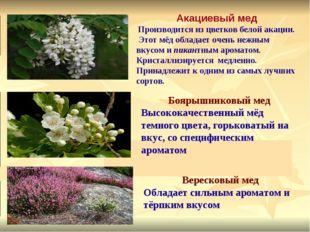 Акациевый мед Производится из цветков белой акации. Этот мёд обладает очень