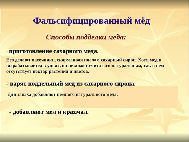 Фальсифицированный мёд Способы подделки меда: - приготовление сахарного меда...