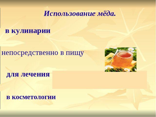 Использование мёда. в кулинарии непосредственно в пищу для лечения в космето...