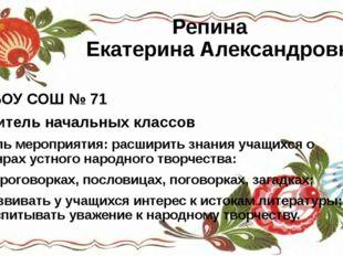 Репина Екатерина Александровна МБОУ СОШ № 71 Учитель начальных классов Цель