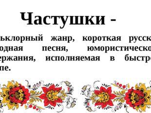 фольклорный жанр, короткая русская народная песня, юмористического содержания
