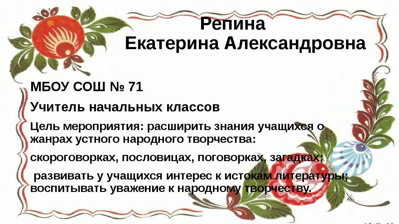 Репина Екатерина Александровна МБОУ СОШ № 71 Учитель начальных классов Цель...