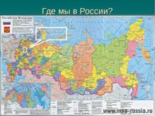 Где мы в России? Московская область