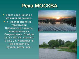 Река МОСКВА Берет свое начало в Можайском районе, и , сделав изгиб на террито