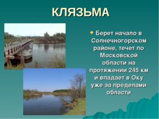 КЛЯЗЬМА Берет начало в Солнечногорском районе, течет по Московской области на