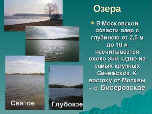 Озера В Московской области озер с глубиною от 2,5 м до 10 м насчитывается ок