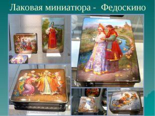 Лаковая миниатюра - Федоскино