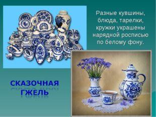Разные кувшины, блюда, тарелки, кружки украшены нарядной росписью по белому ф