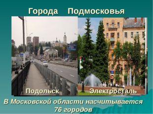 Города Подмосковья В Московской области насчитывается 76 городов Волоколамск
