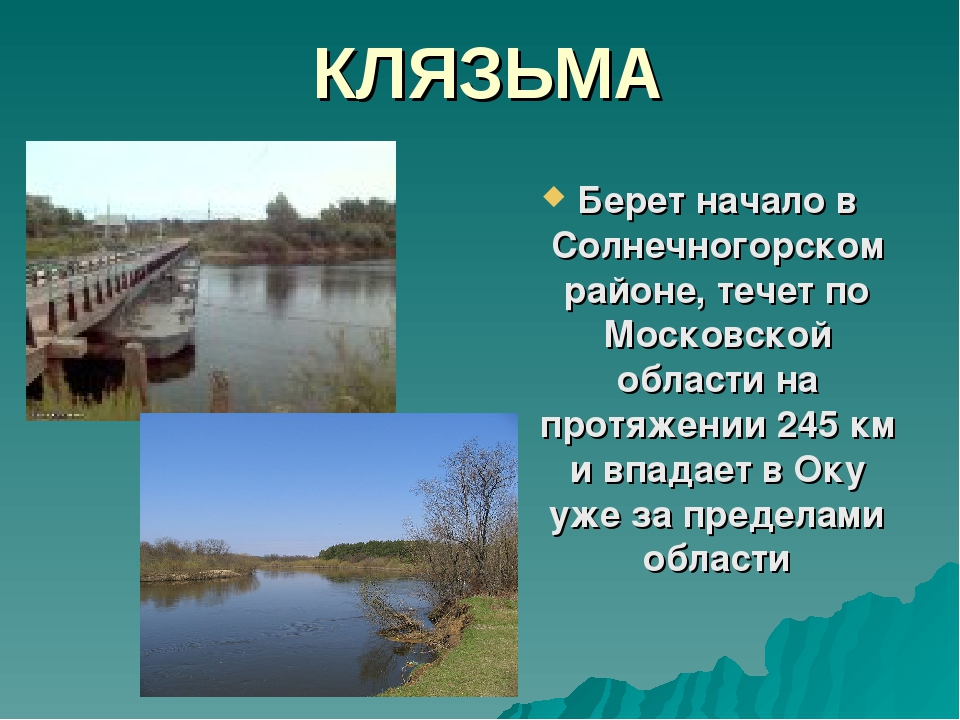 КЛЯЗЬМА Берет начало в Солнечногорском районе, течет по Московской области на...