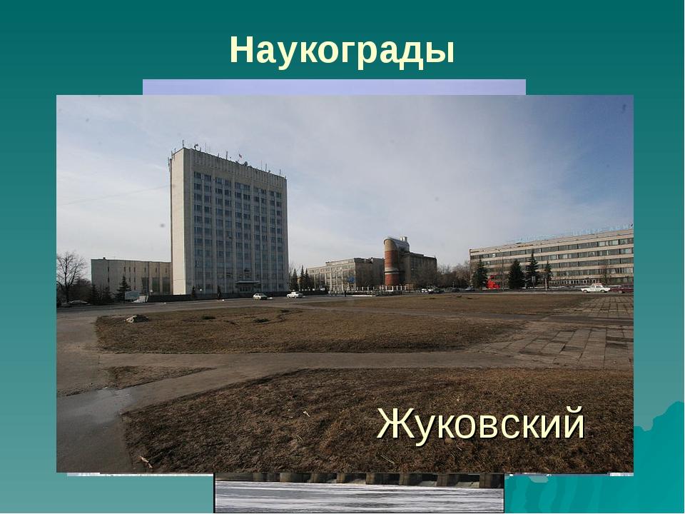 Наукограды Реутов Фрязино Королев Протвино Жуковский