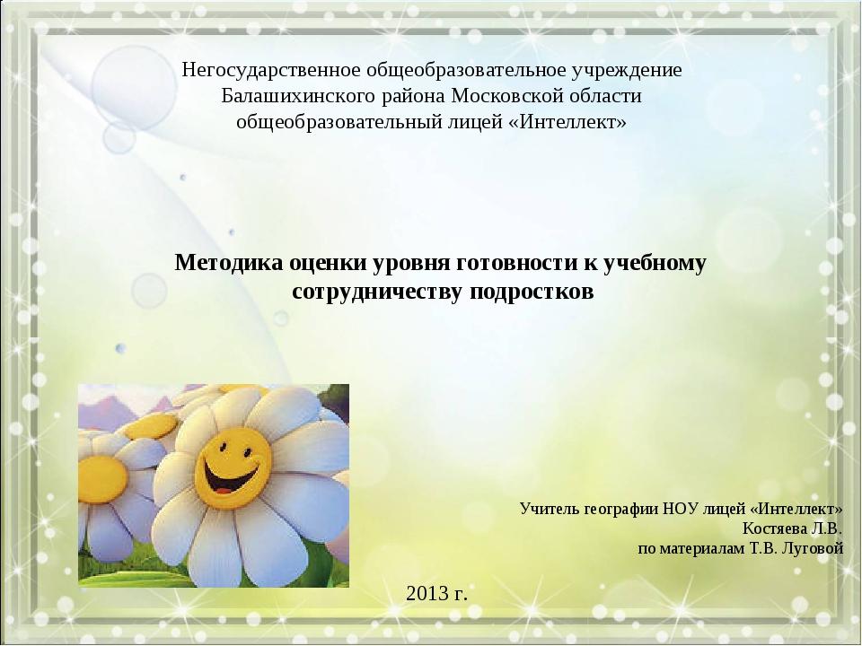Негосударственное общеобразовательное учреждение Балашихинского района Моско...