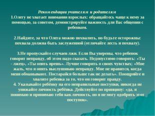 Рекомендации учителям и родителям 1.Олегу не хватает внимания взрослых: обращ