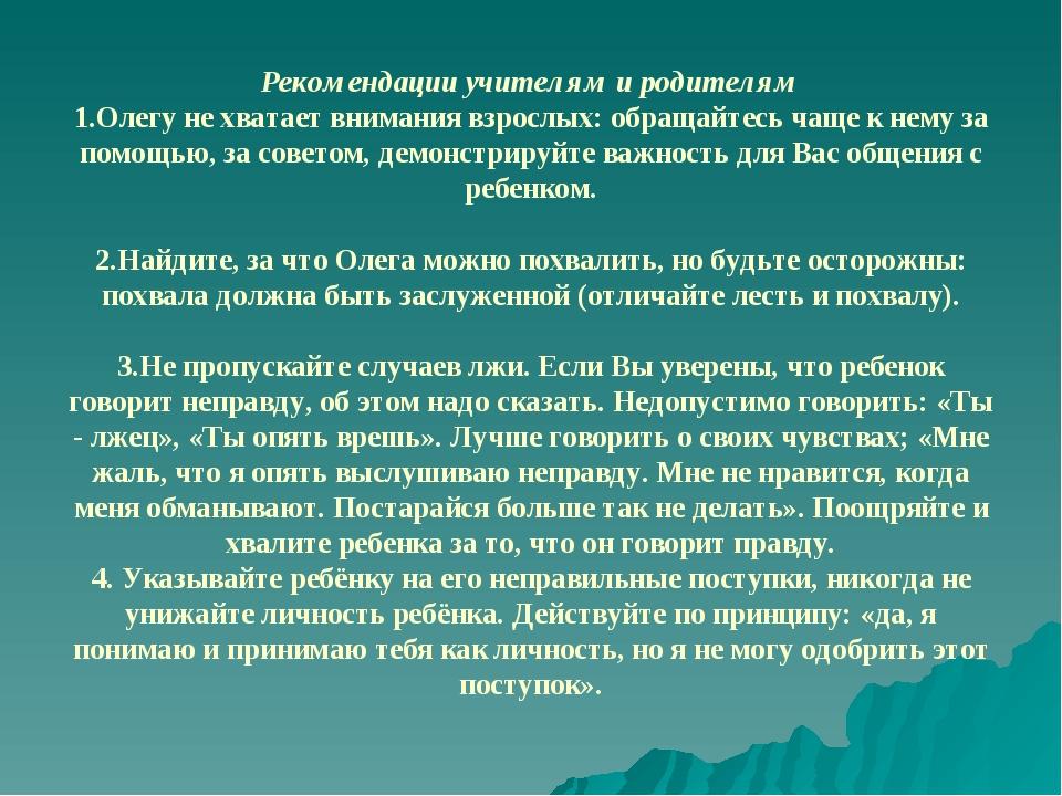 Рекомендации учителям и родителям 1.Олегу не хватает внимания взрослых: обращ...