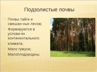 Подзолистые почвы Почвы тайги и смешан-ных лесов; Формируются в услови-ях кон
